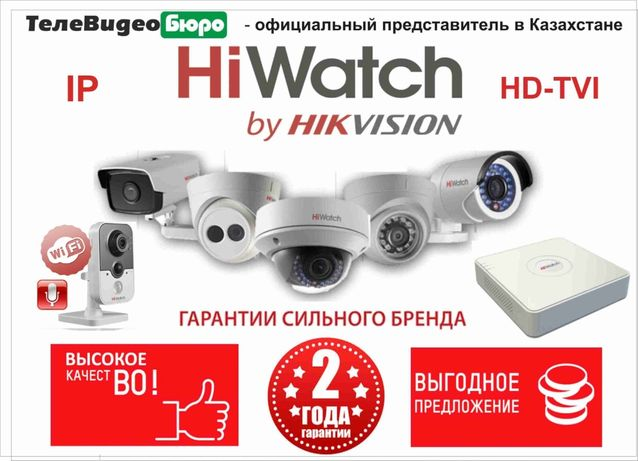 Камеры видеонаблюдение установка и продажа ремонт 4100 тг