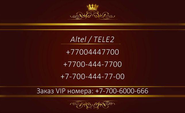 Шикарный солидный VIP номер Tele2 Beeline Activ Altel