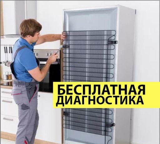 Ремонт холодильников, морозильников стиральных и посудомоечных машин