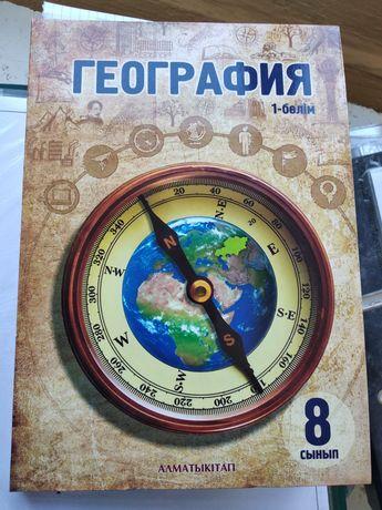 География  8 сынып,1