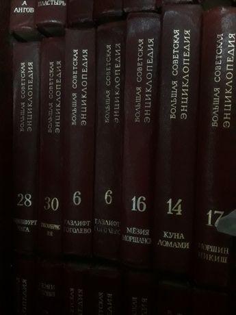 Большая советская энциклопедия 32 тома. Торг