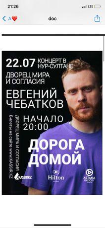 Евгений Чебатков Астана концерт билеты