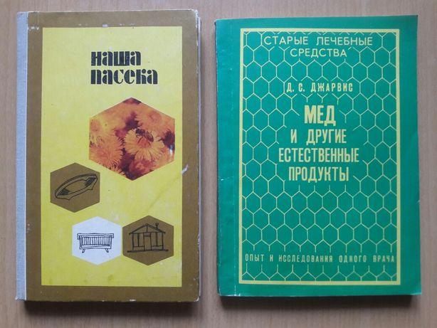 Две книги о пчеловодстве и целебных свойствах мёда.Цена за обе книги.