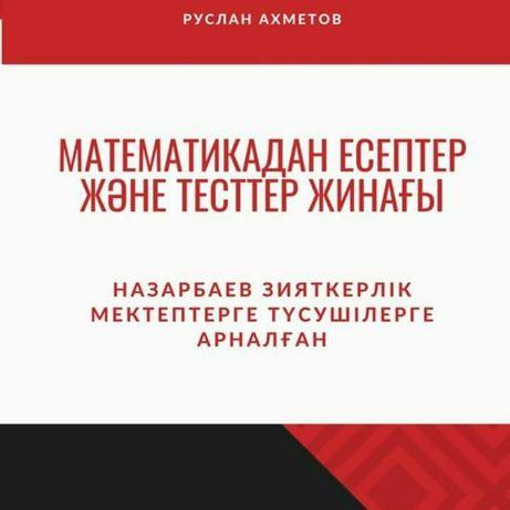 НИШ Сборник тестов по математике,англискому и каз для подготовки к НИШ
