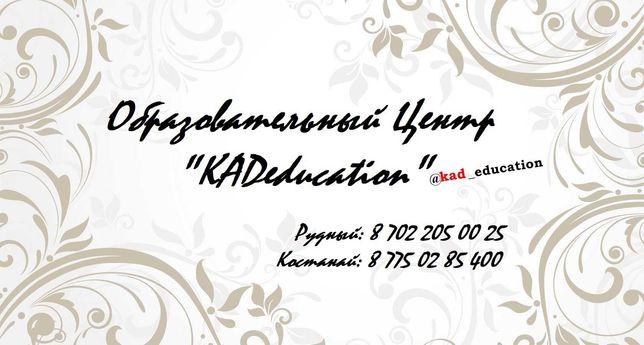 KADeducation услуги для Вас (квалифицированный пед. состав)