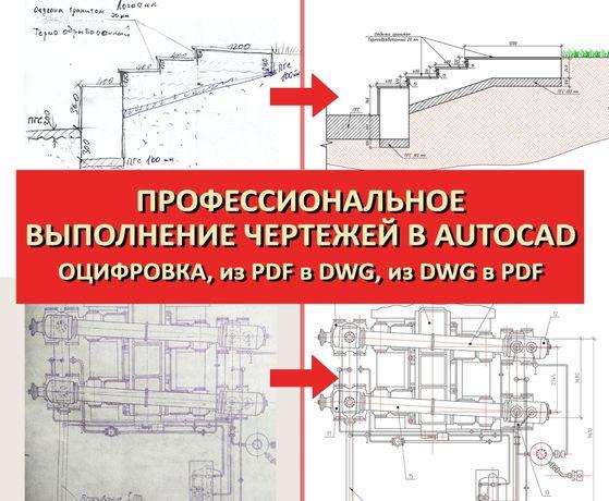 Чертежи, схемы, курсовые в AutoCAD и ArchiCAD. Услуги в Автокад