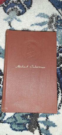 Mihail Sadoveanu toate volumele,22 bucati