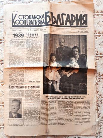 Царство България вестник Стопанска Колперативна България от 01.01.1939