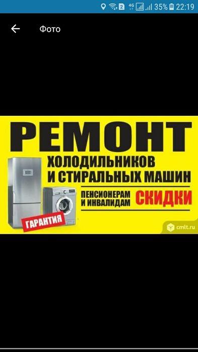 Ремонт стиральных машин холодильников бойлеров Талдыкорган - изображение 1