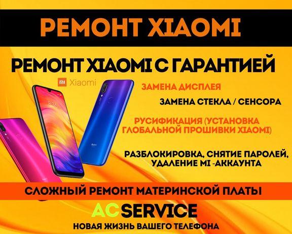 8.Ремонт телефонов Xiaomi замена стекла дисплея экрана сенсора шлейфа