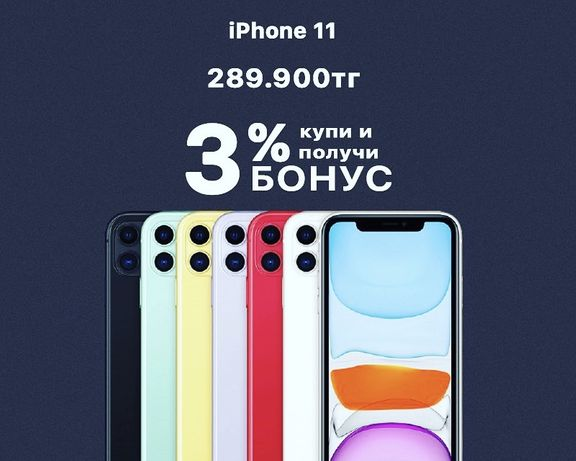 Новый!!! iPhone 11 64 gb 128/ Айфон Про 11 Pro Max 256 гб Доставка 512