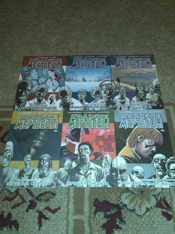 Продам Комиксы Ходячие Мертвецы (+18) 6 томов(новые в обёртке)