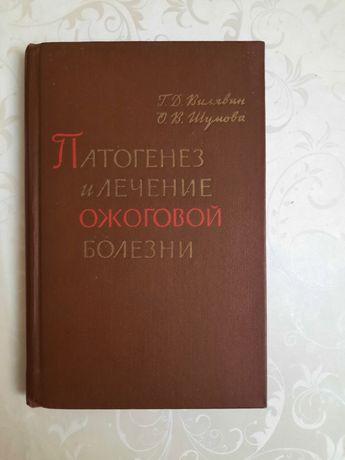 Продаются медицинские книги