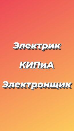 Услуги КИПиА, Электрик, Электронщик