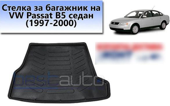 Стелка за багажник на VW Passat B5 / Пасат Б5 седан (1997-2000)