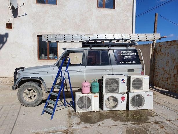 Установка,ремонт и заправка кондиционеров