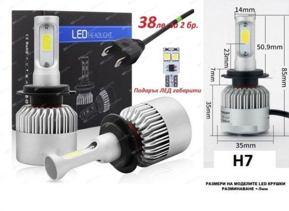 ПРОМО LED светлини крушки CANBUS • H7 • H4 STOP Лазер