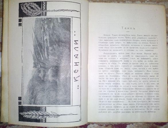 Кенали: 3-и октомври-14-и ноември 1916 !!!