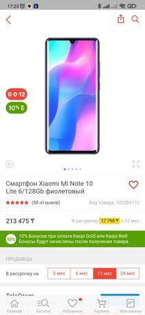 Xioami Note 10 Lite.