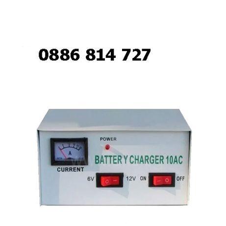 Зарядно устройство за акумулатор за автомобил/мотор/кола 6V/12V- 10AMP
