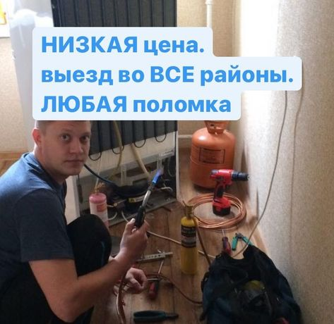 Ремонт холодильников и стиральных машин морозильников бойлеров
