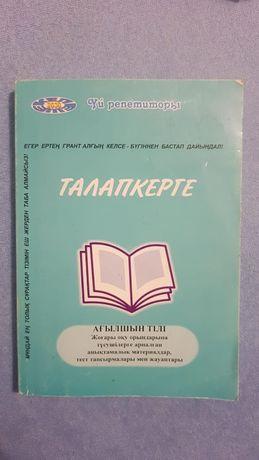 Продаю сборник - тестов по английскому языку (на казахском язык