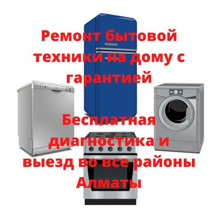 Ремонт стиральных машин, холодильников Алматы - сурет 1