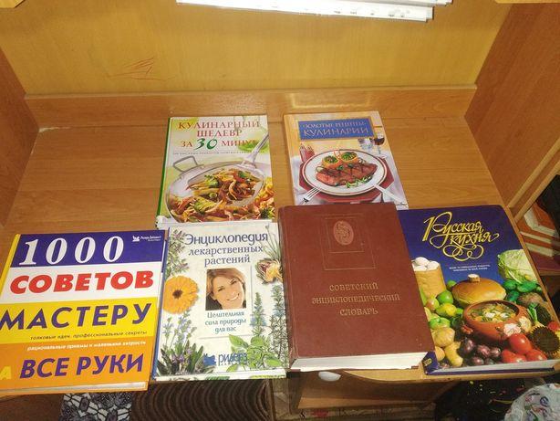 Книги советский энциклопедический словарь