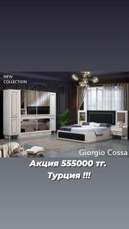 Спальня Jiorgio Cossa Турция. Мебель со склада Дёшево только у нас!!!