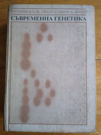 Учебници - генетика и структурна биология