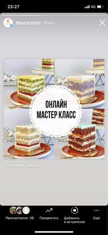 Торт мастер класс