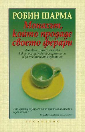 """Книга """"Монахът който продаде своето ферари"""""""