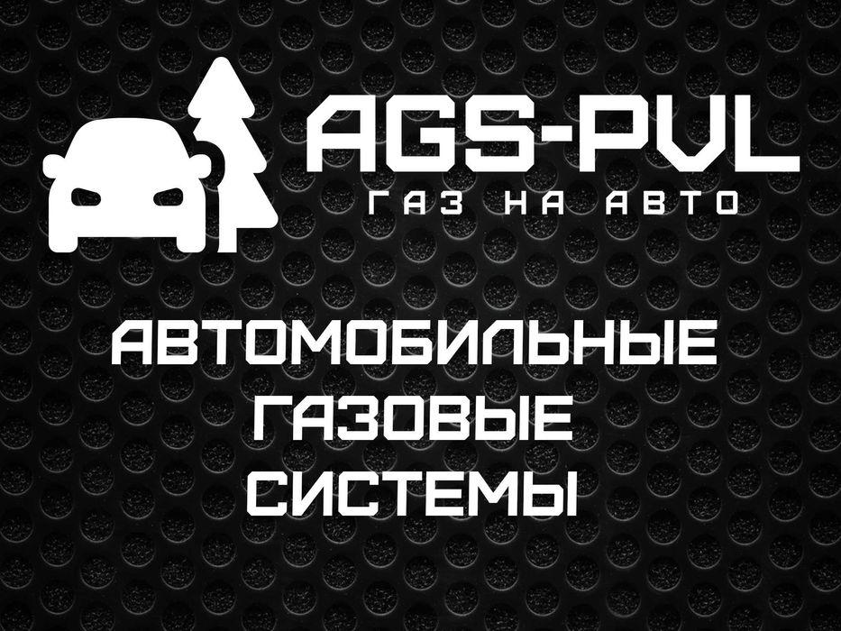 Газ на авто. Установка, ремонт, обслуживание (ГБО 2-4) Павлодар - изображение 1