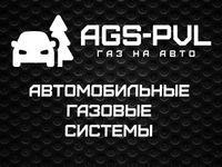 Газ на авто. Установка, ремонт, обслуживание (ГБО 2-4)