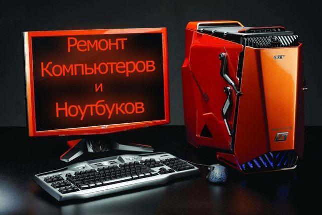 Ремонт Ноутбуков,Моноблоков.