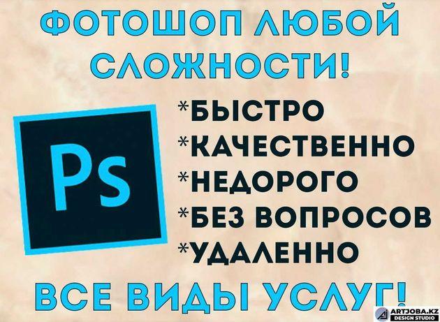 Услуги фотошопа photoshop редактирование фото замена лица фотошоп