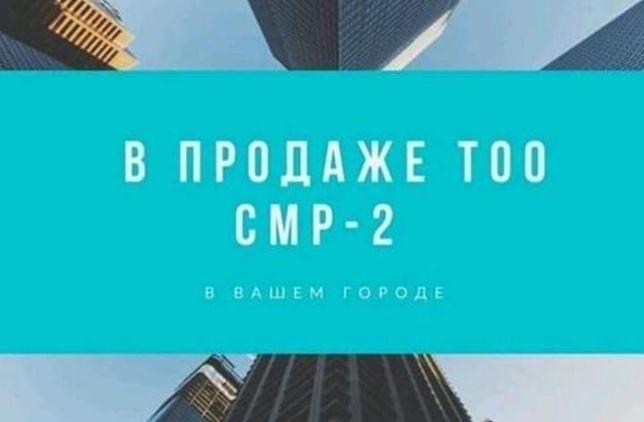 Продам ТОО с лицензией СМР 2 категории Алматы !!!