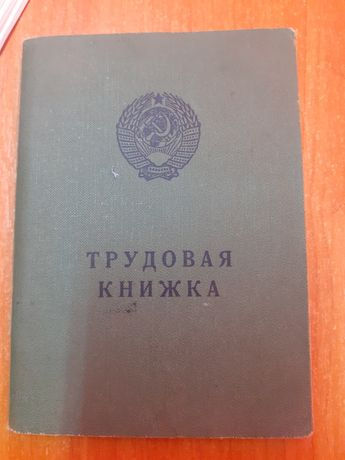 Трудовая книжка советского образца 1974 года выпуска