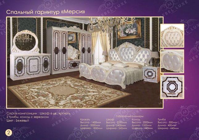 Спальня Анита. Мебель со склада Дёшево ТОЛЬКО У НАС!!!