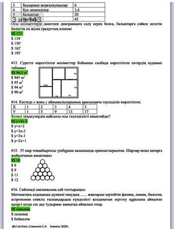 Сборник тестов для Магистратуры, ТГО + Английский