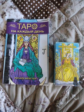 Продам книги таро на каждый день и опыт дурака