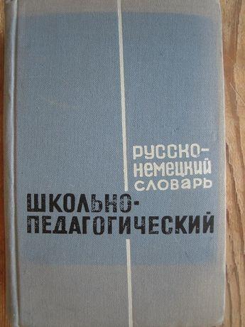 Руско-немски речник специализиран за преподаватели