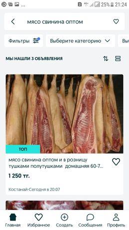 Продам мясо свинину тушками полутушками домашняя 60-70кг