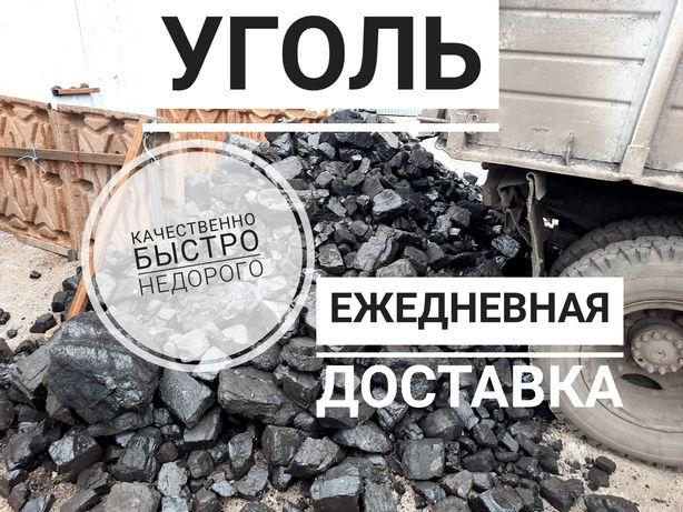 Уголь не Дорого 100% качества