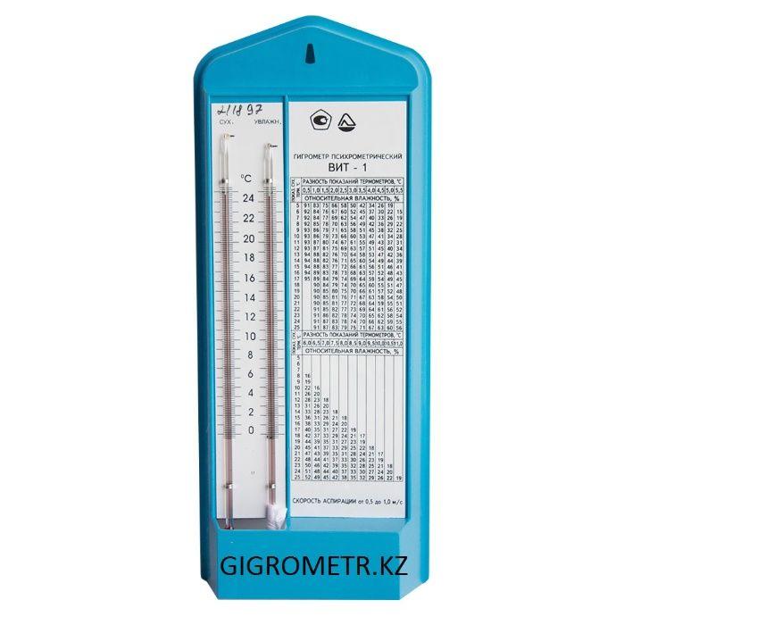 Гигрометр. Поверка 2021 года Усть-Каменогорск - изображение 1