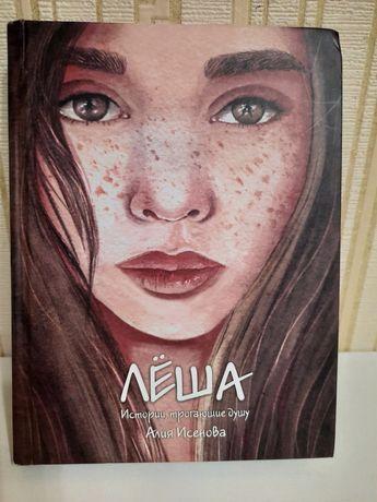 Продам  книгу блоггера Исеновой