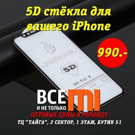 ВСЕMI 5D стекла для iPhone по 800 тенге В РОЗНИЦУ