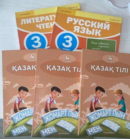 школьные учебники, 3, 4 класс
