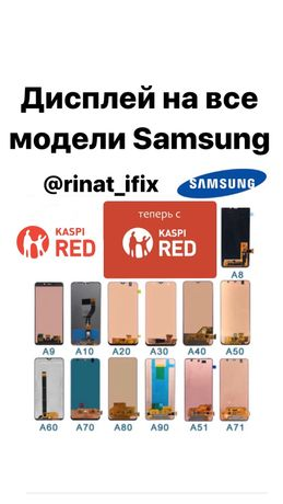 Дисплей Samsung с Kaspi red A02/A10/A11/A12/A21s/A31/A41//A50/A51/A71