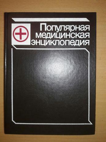 Популярная медицинская энциклопедия.Б.Н.Петровский.1987 год.Ташкент.